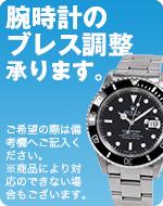 watch_bracelet